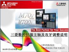 三菱M70系统伺服主轴及攻牙调整
