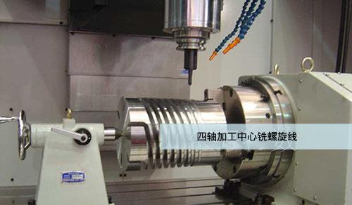 VMC850四轴加工中心加工刀柄案例